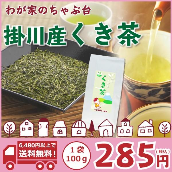 くき茶 100g1袋〜 茎茶 くき茶 茶葉 お茶 緑茶 ...