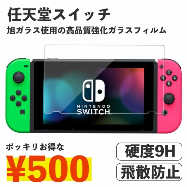 送料無料 スイッチ 任天堂 Switch 強化ガラスフィ...