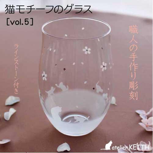 猫 モチーフ グラス【vol.5】桜舞う季節 桜 春 サ...