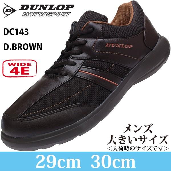 DUNLOP コンフォートウォーカー 【DC143】 幅広モ...