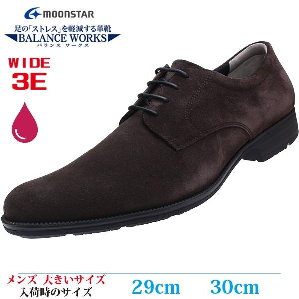 MOONSTAR  ビジネスシューズ 30cm 革靴 メンズ 大...