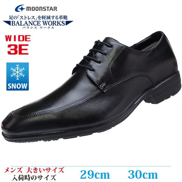 MOONSTAR  ビジネスシューズ 29cm 30cm 革靴 雪上...
