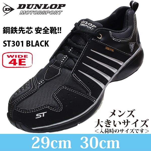 DUNLOP 安全靴・作業靴 29cm 30cm マグナムエステ...