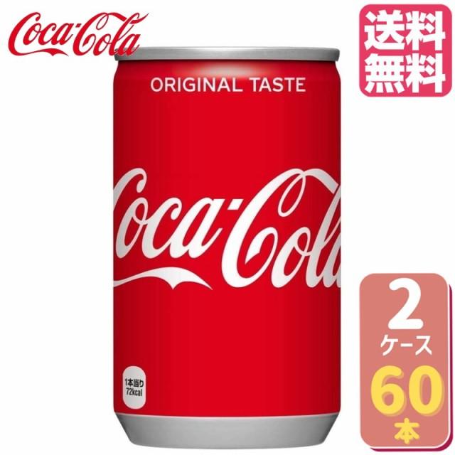 コカ・コーラ160ml缶【30本×2ケース】