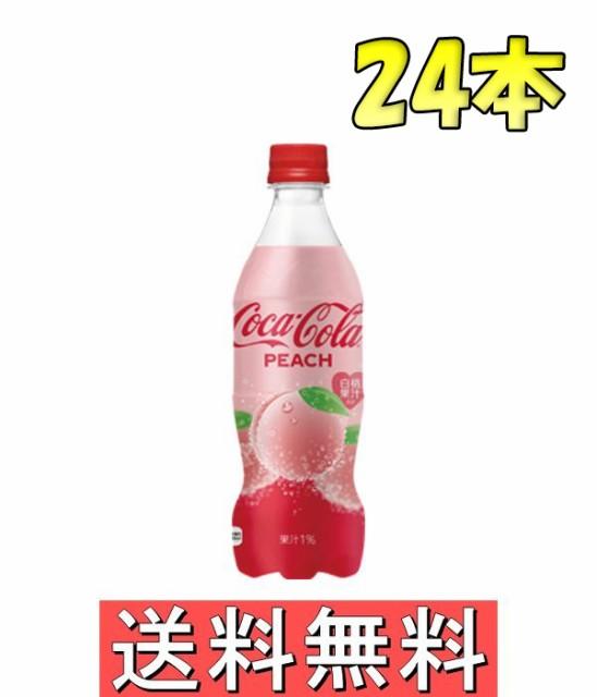 コカ・コーラピーチ PET500ml【24本×1ケース】