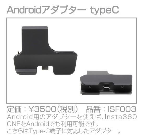Insta360(インスタ360) Androidアダプター typeC ...