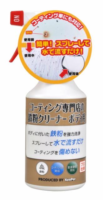 KeePer(キーパー) コーティング専門店の鉄粉クリ...