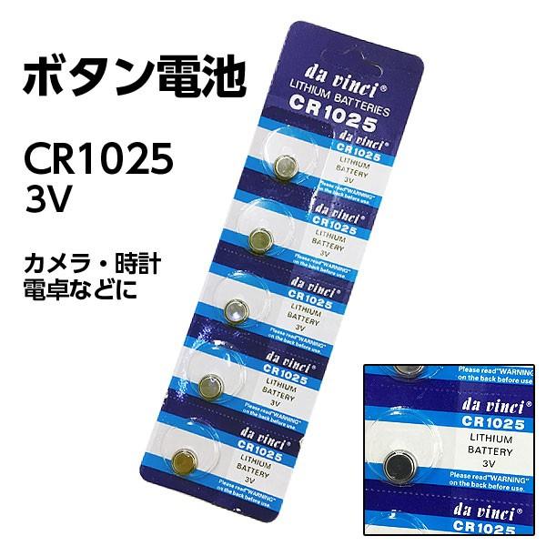 ボタン電池CR1025 x5個セット【da vinci CR1025】...