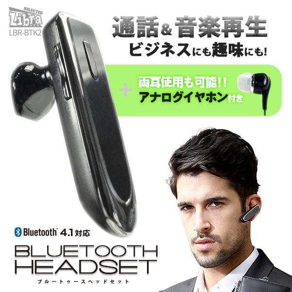 Bluetoothヘッドセット【LBR-BTK2】両耳使用可能...