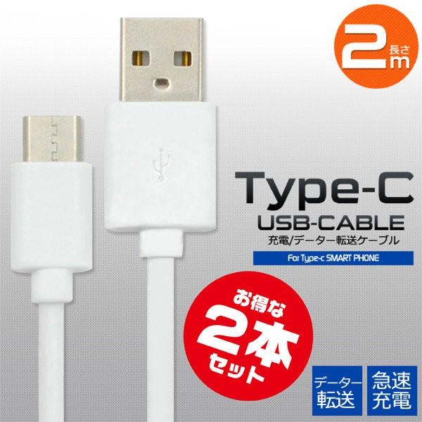 2A急速充電&データ通信【Type-Cケーブル2m x2本...