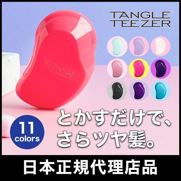 タングルティーザー 正規品 TANGLE TEEZER ザ・オ...