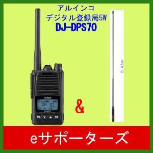 DJ-DPS70 KA&SRH350DH アルインコ 登録局 デジタ...