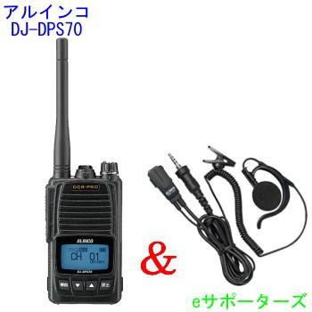 DJ-DPS70 KB&EME-65Aアルインコ 登録局 デジタル...