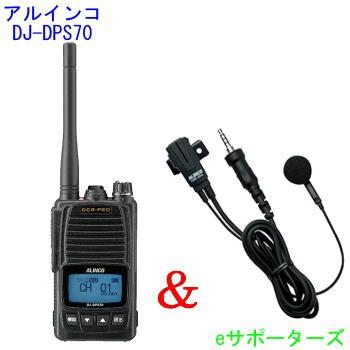 DJ-DPS70 KB&EME-69Aアルインコ 登録局 デジタル...
