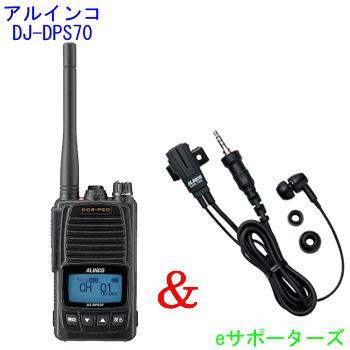 DJ-DPS70 KB&EME-70Aアルインコ 登録局 デジタル...
