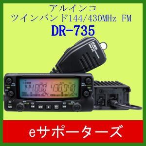 DR-735D アルインコ アマチュア無線機 20W モー...
