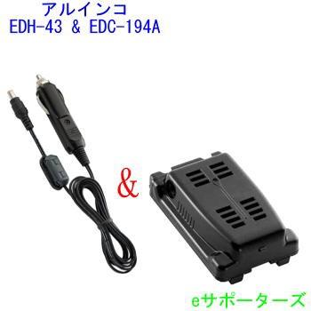 アルインコ EDH-43(EDH43)  & EDC-194A 12V/...