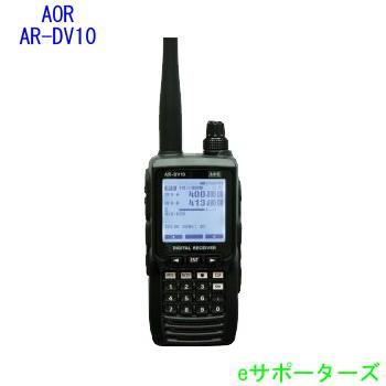 AOR デジタルレシーバー AR-DV10