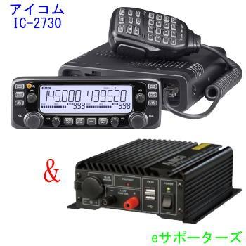 アイコム 20A DC-DCコンバーターセット IC-2730 (...