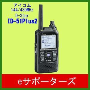 ID-51PLUS2 アイコム アマチュア無線機 新機能プ...