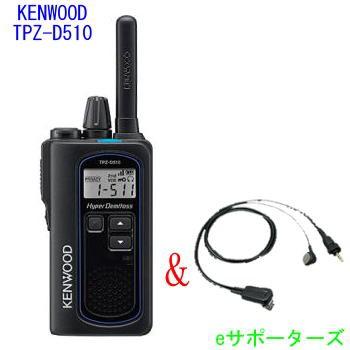 ケンウッド TPZ-D510 & EMC-13 上空用5ch搭載 出...
