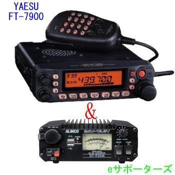 FT-7900H YSK&DT-930M 八重洲無線(スタンダード...