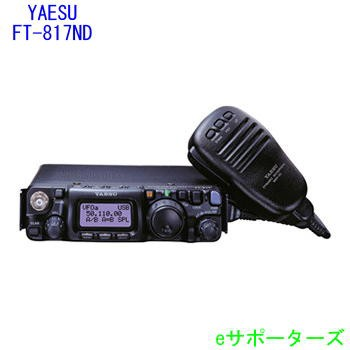 FT-818ND 八重洲無線(スタンダード) 6W オール...