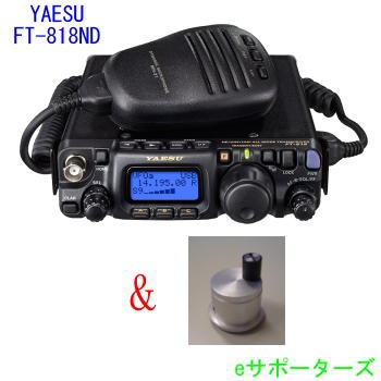 FT818ND & AS-817DL アサップ製専用ダイヤルツマ...