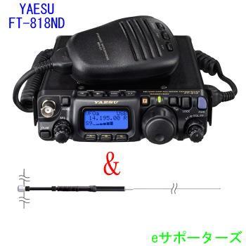 FT818ND & ATAS-25 手動チューニングアンテナセ...