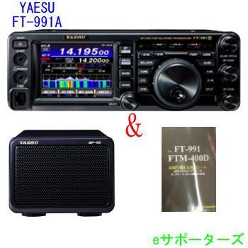 FT-991Aシリーズ&SP-10 & SPS-400D 八重洲無線...
