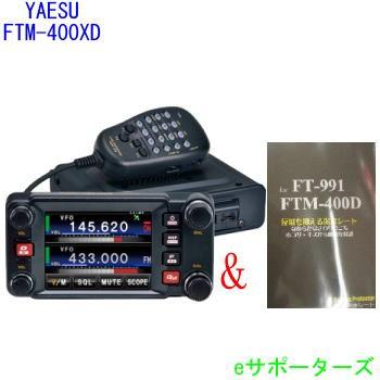 八重洲無線(スタンダード) C4FM FDMA/FM デジタ...