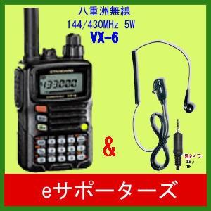 【送料無料(沖縄を除く)】 VX-6&DP-11S  八重...