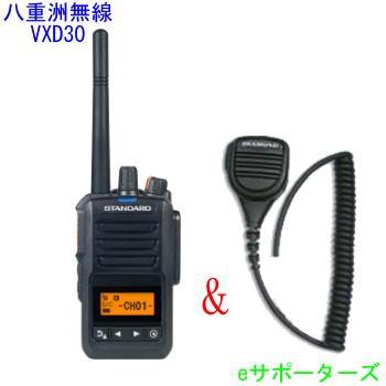八重洲無線(スタンダード) デジタル簡易無線機...
