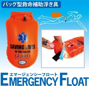 GUARD ガード バッグ型 救命補助浮き具 【EMERGEN...