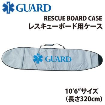 GUARD ガード レスキューボード用ハードケース 10...