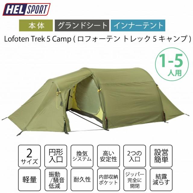 HELSPORT(ヘルスポート)Lofoten Trek 5 Camp ( ...