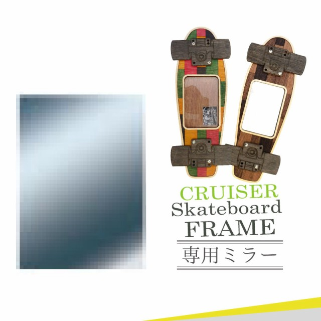 CRUISER SKATEBOARD FRAME 用 アクリル ミラー 鏡...
