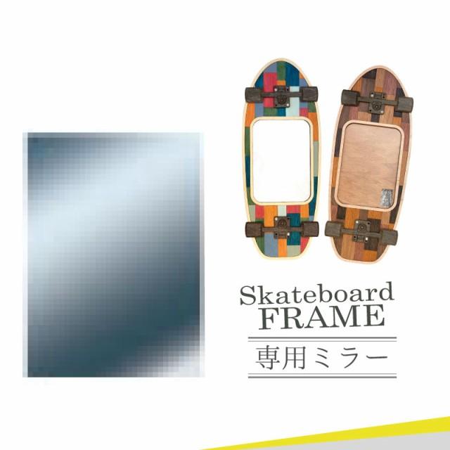 SKATEBOARD FRAME 用 アクリル ミラー 鏡 セット ...