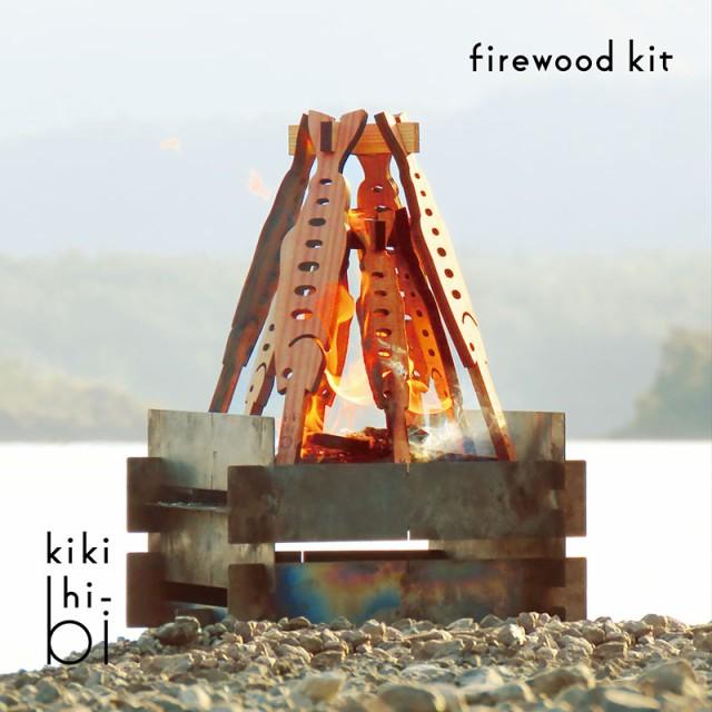 kikihi-bi キキヒビ firewood kit ファイヤーウッ...