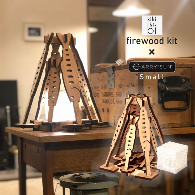 firewood kit & CARRY THE SUN Small セット キャ...