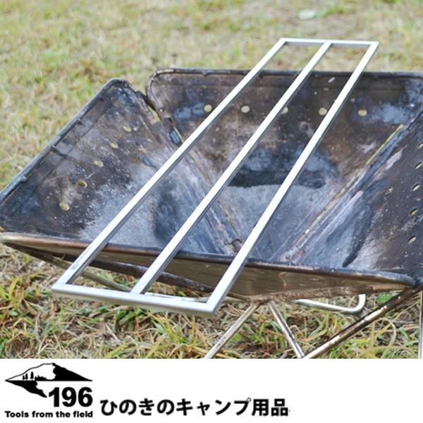 196ひのきのキャンプ用品 グリルブリッジ 50 (ゴ...
