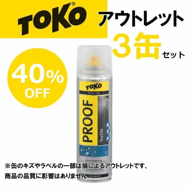 TOKO トコ アウトレット テキスタイルプルーフ 25...