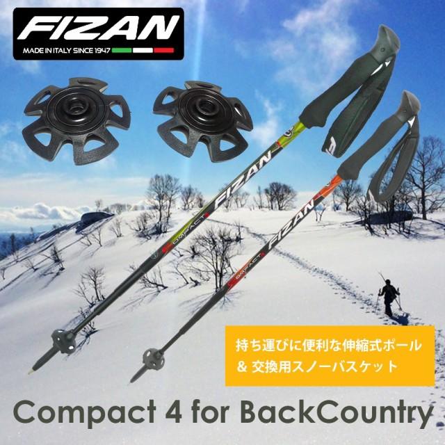 FIZAN フィザン 軽量 伸縮 スノーストックセット ...