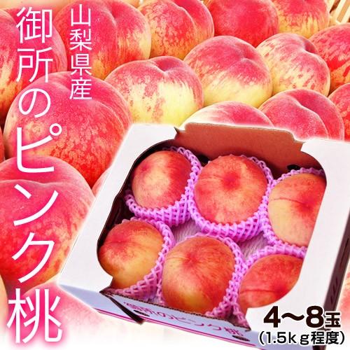 桃 もも 山梨県産 御所の桃 ≪ピンク桃≫ 1箱 約1...