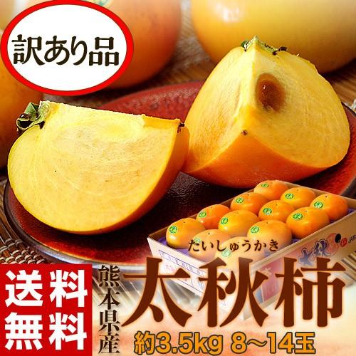 柿 送料無料 熊本県産 ちょっと訳あり「太秋柿」 ...