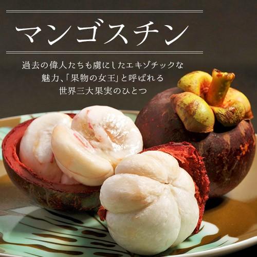 『生マンゴスチン』 タイ産 4玉×3パック 計12...