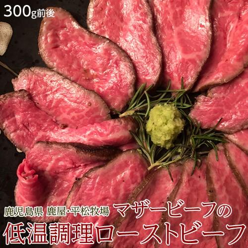 お歳暮 牛肉 鹿児島 鹿屋 平松牧場 マザービーフ ...