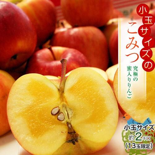 りんご リンゴ 青森県産 訳あり 小玉 こみつ 13玉...