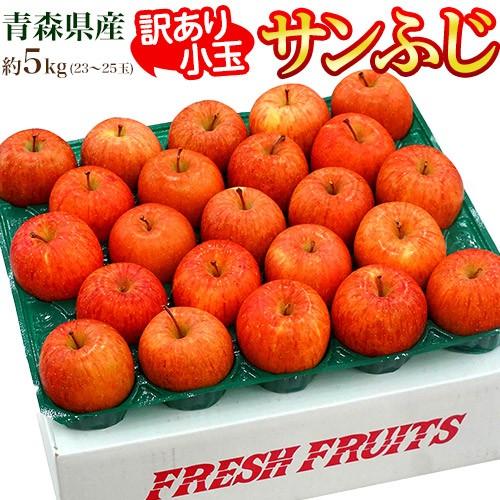 りんご リンゴ 林檎 青森県産 小玉 訳ありサンふ...