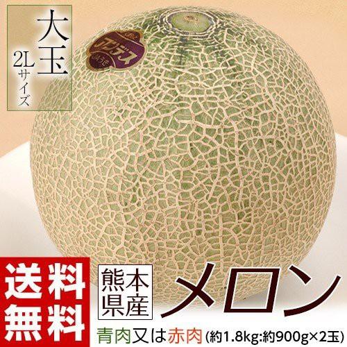 メロン 熊本 熊本県産メロン (青肉又は赤肉) 大玉...